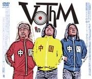 VoThM_BTYS-3017DVD180.jpg